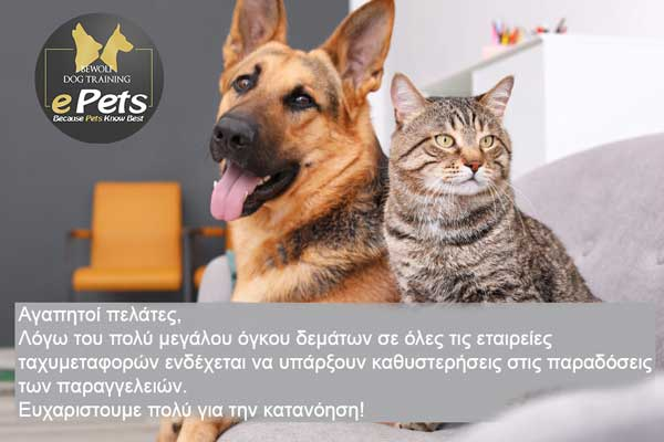 ePets Pet Shop Athina